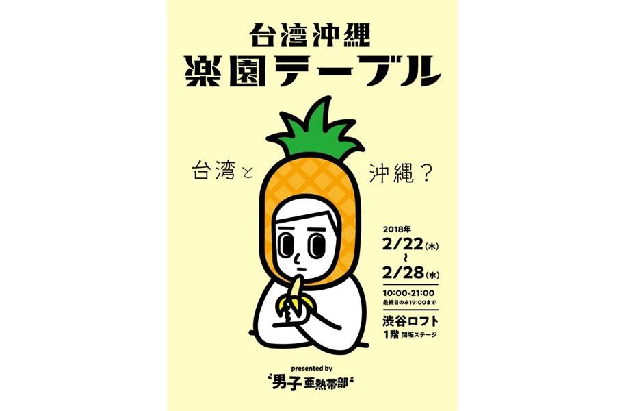 渋谷ロフトイベント