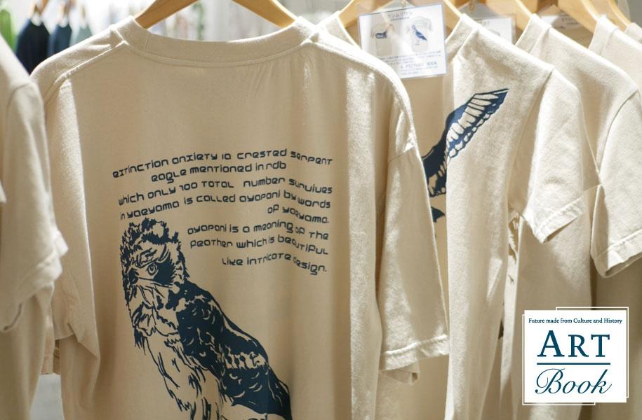 西表島の希少生物の詳細なデザイン。かっこいいカンムリワシはすぐに着たい!