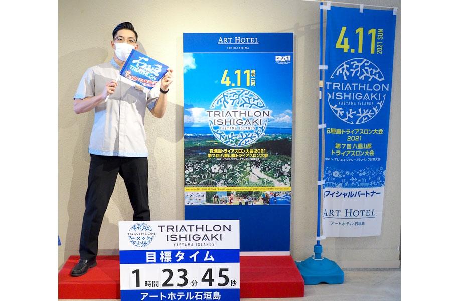 石垣島トライアスロン2021用フォトスポット登場!