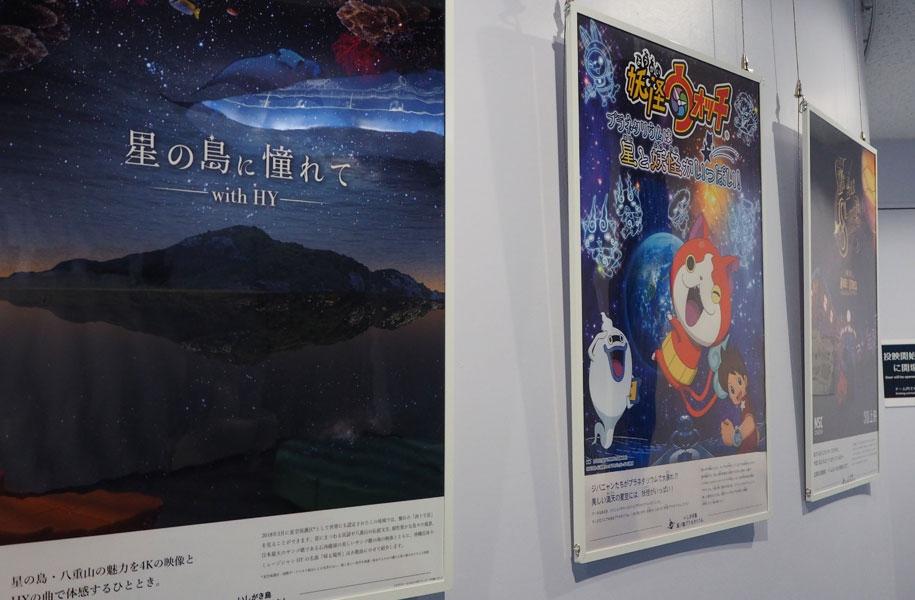 今日はオリジナルプログラム「星の島に憧れて」を見てきました。