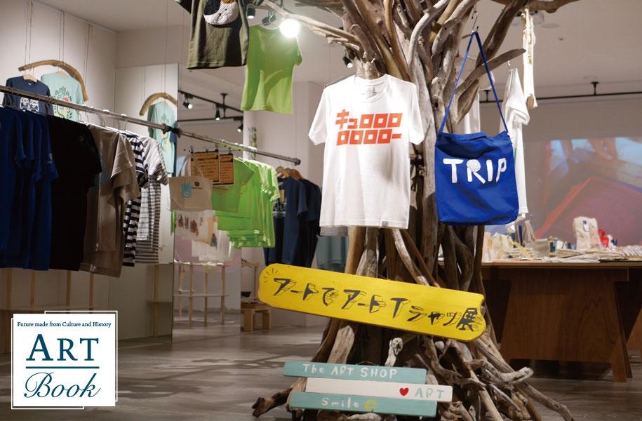 最新作のカタカナTシャツ「キュロロロロロロロー」Tシャツ。ある生物の泣き声なんです。答えはTシャツの裏に。