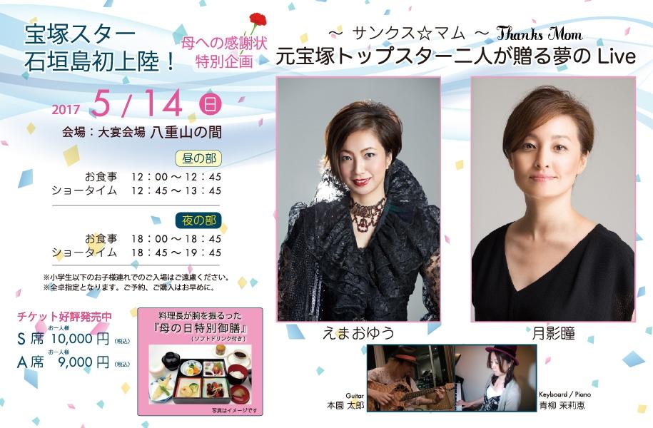 アートホテル石垣島2017年、母への感謝状特別企画