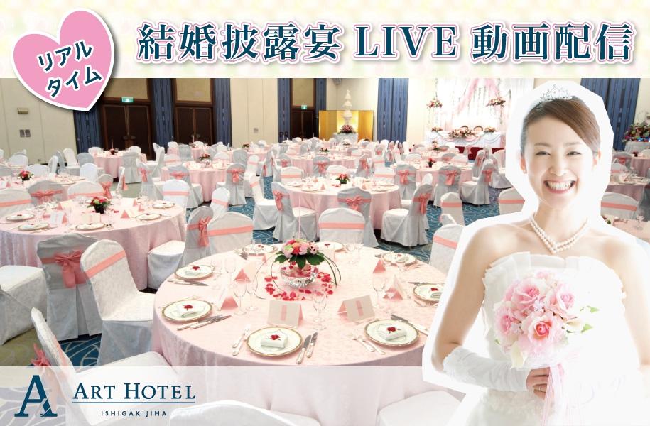 アートホテル石垣島でおこなわれている結婚披露宴の模様をLIVE配信いたします