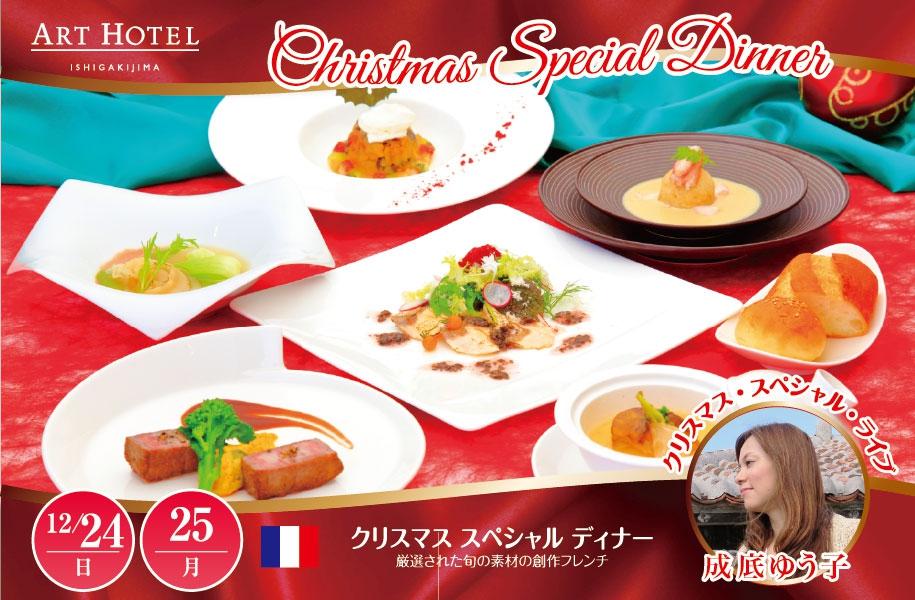 アートホテル石垣島クリスマススペシャルディナー