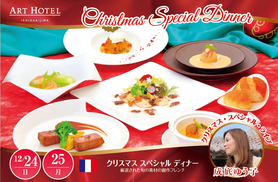 クリスマススペシャルディナーwith成底ゆう子