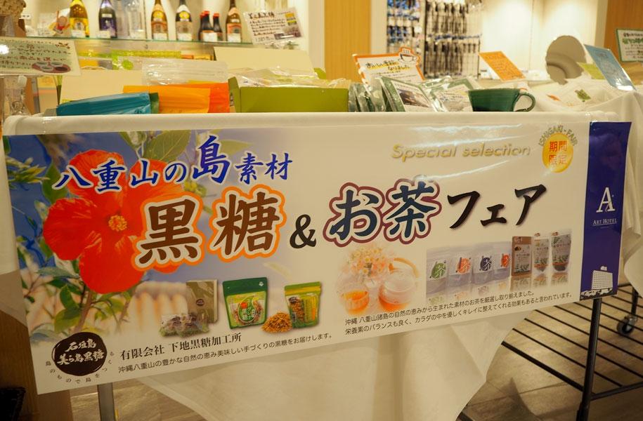 アートホテル石垣島1F売店で八重山の島素材「黒糖&お茶」フェア実施中