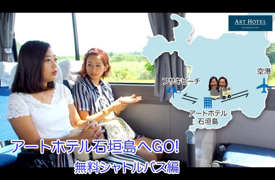 新石垣空港からアートホテル石垣島までの道のりを動画でご紹介!