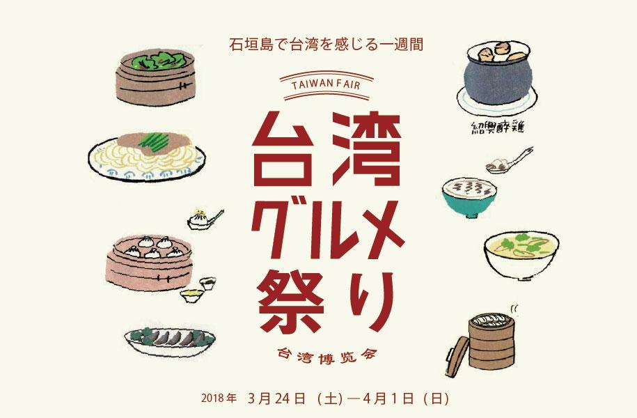 台湾グルメフェア開催!