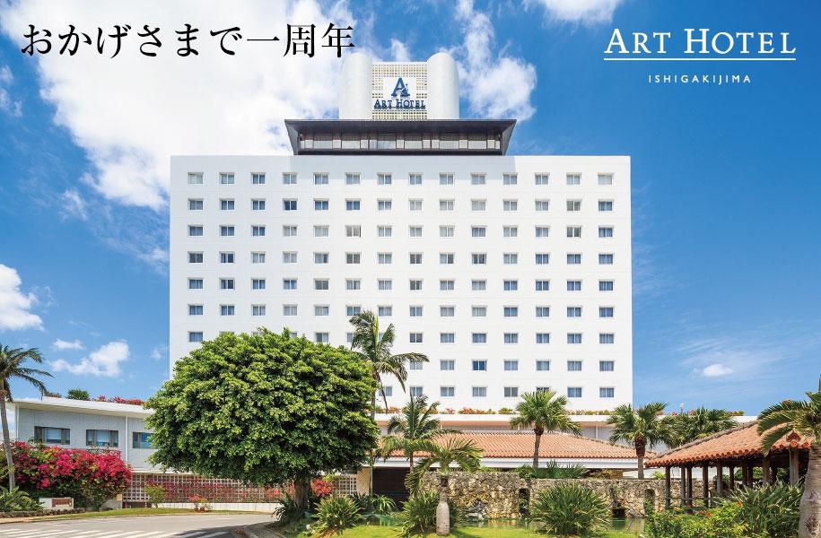 アートホテル一周年イベント:ARTBOOKVol.1台湾と八重山