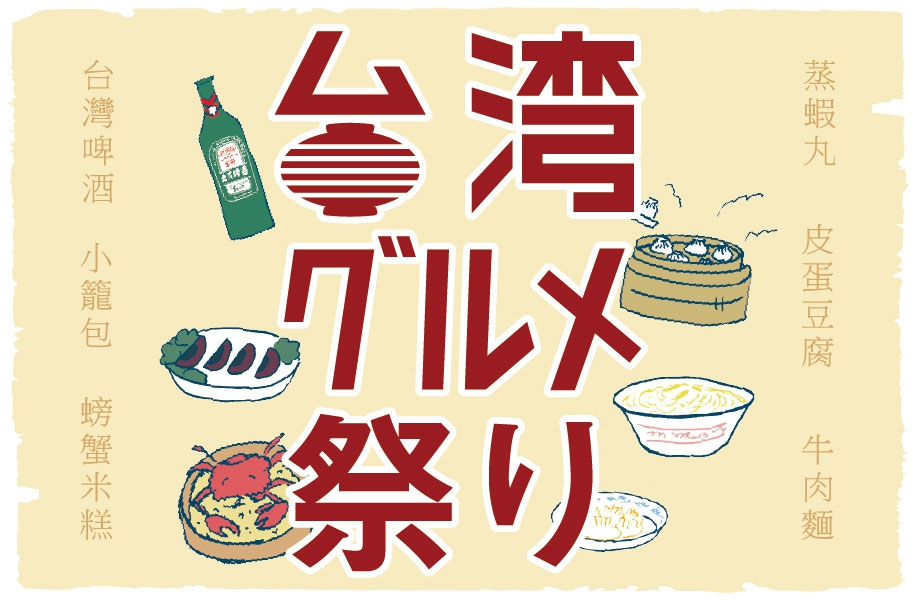 台湾グルメ祭り開催!