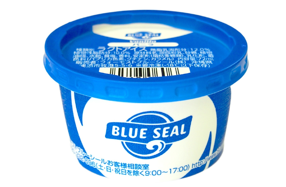 沖縄と言えば!「ブルーシールアイス」プレゼント♪
