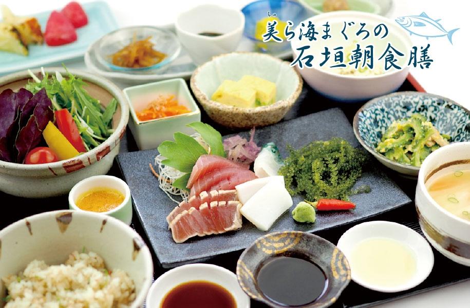 美ら海(ちゅらうみ)まぐろの石垣朝食膳