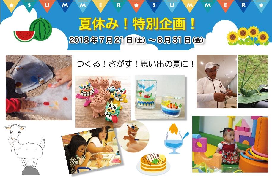 2018年アートホテル石垣島の夏休みイベント