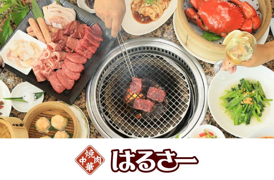 焼肉中華「はるさー」10月1日オープン!