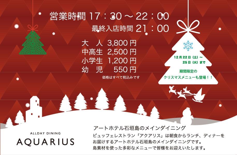 12月22日~25日クリスマススペシャルディナー