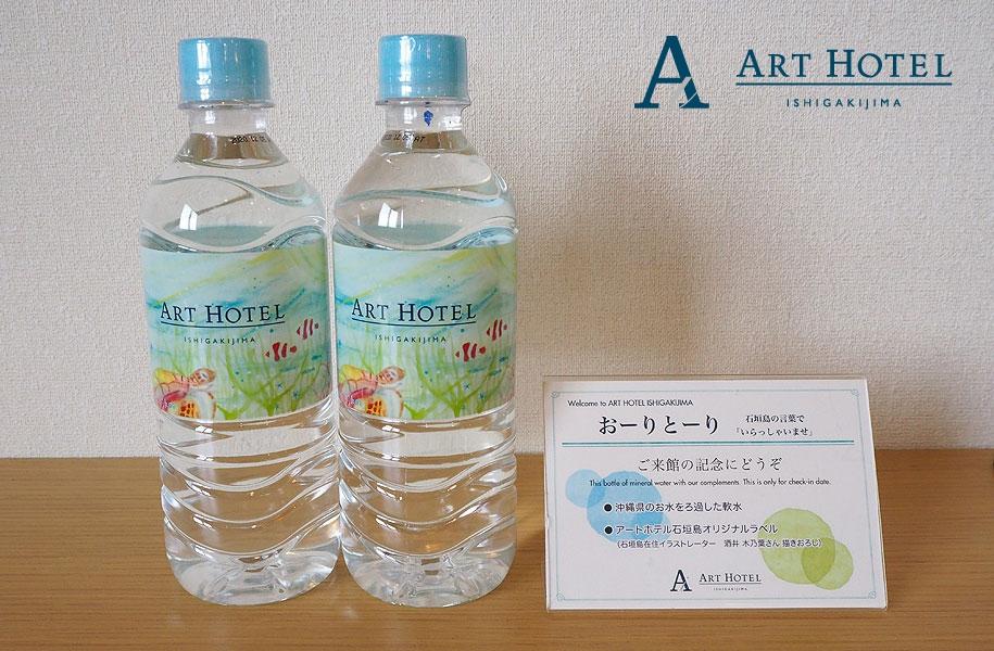 アートホテル石垣島限定ペットボトル登場!
