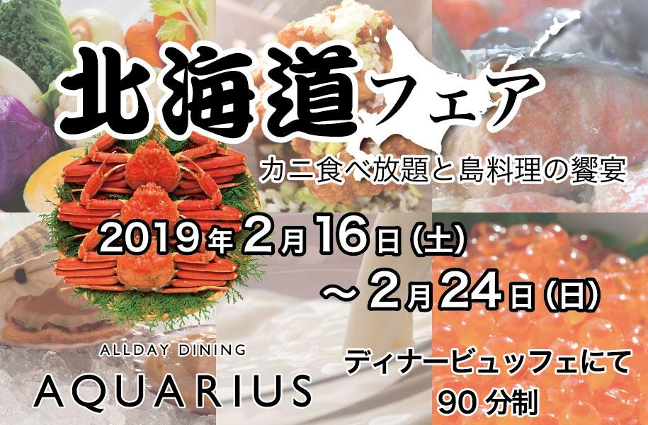 北海道フェアを開催します!
