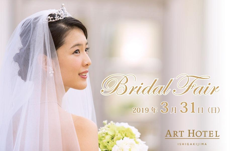 アートホテル石垣島、春のブライダルフェア2019年3月31日開催