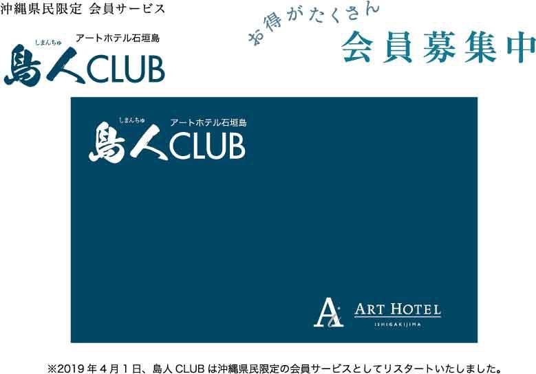 島人CLUBのご案内