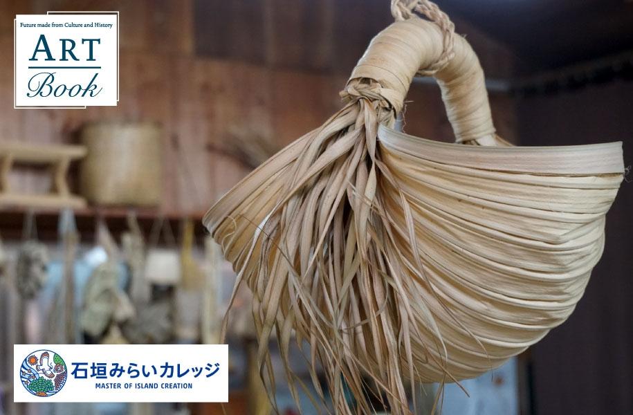 与那国の伝統民具、クバの葉の水汲みカゴ「ウブル」