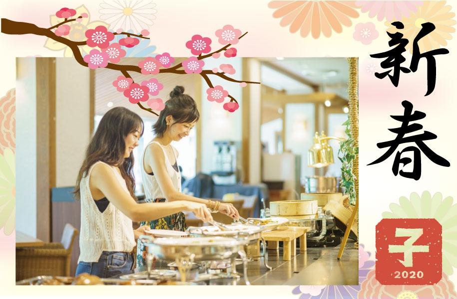 1月1日~3日は新春ビュッフェをお楽しみください