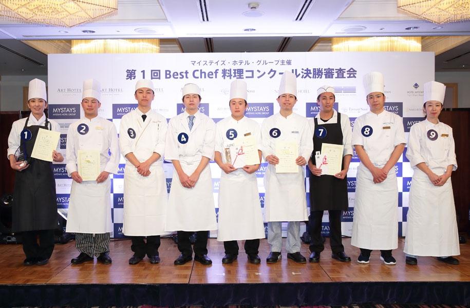 マイステイズホテルグループ「BestChef料理コンクール」