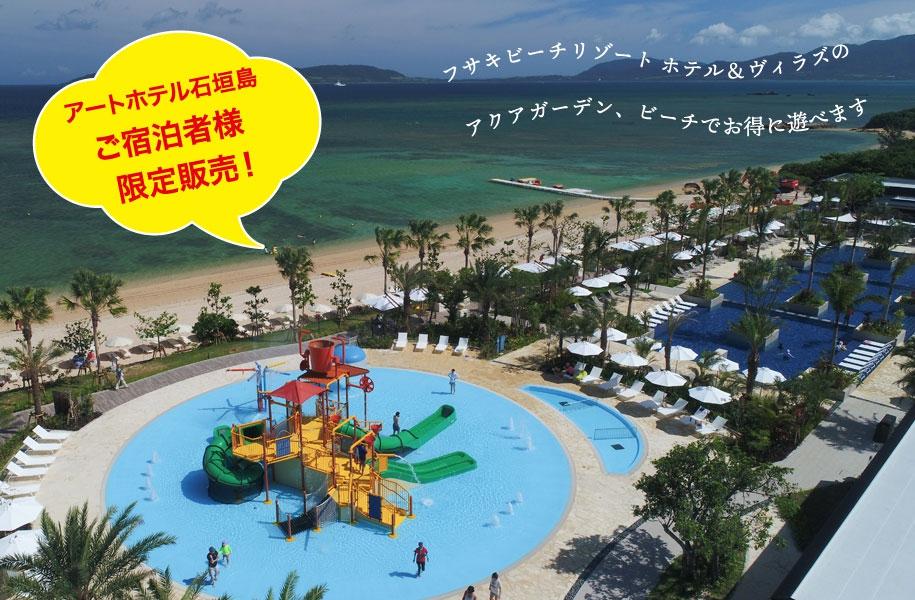リゾートパスでビーチ&プール、レストランがお得!