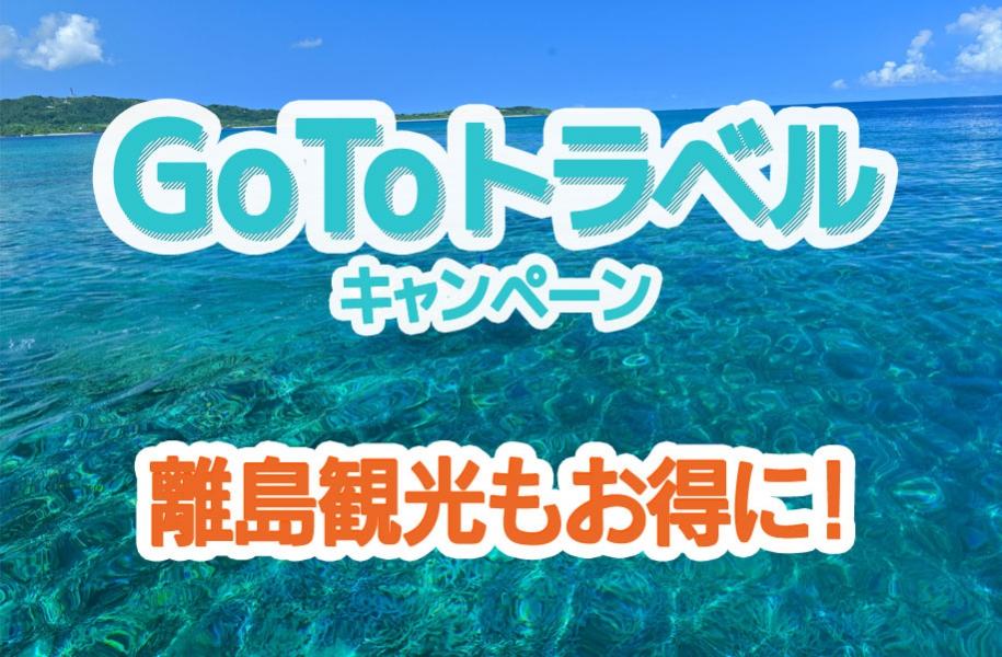 離島ツアーもGoToトラベルキャンペーンでお得に!