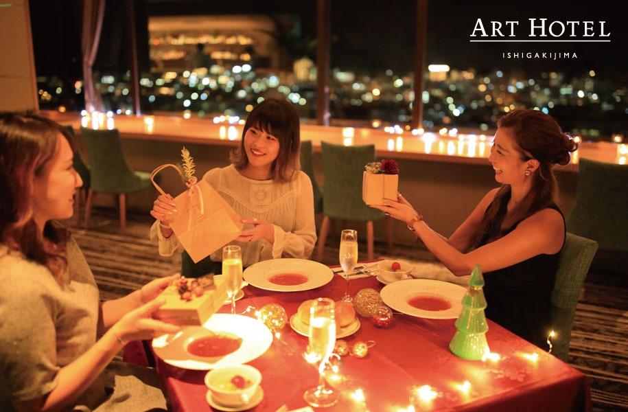 カプリコンの雰囲気と夜景をお楽しみください。