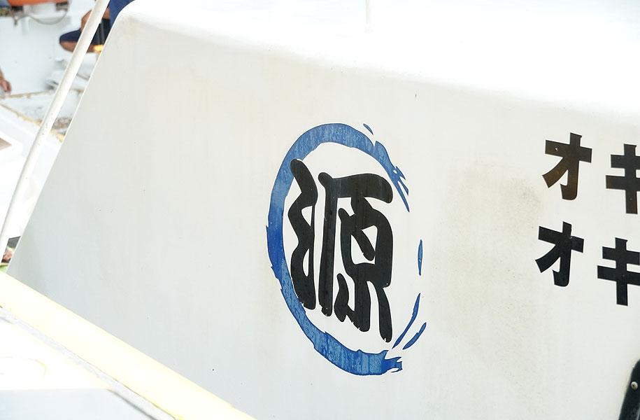 マルゲン水産「第一源丸」が水揚げしたカツオが入荷!