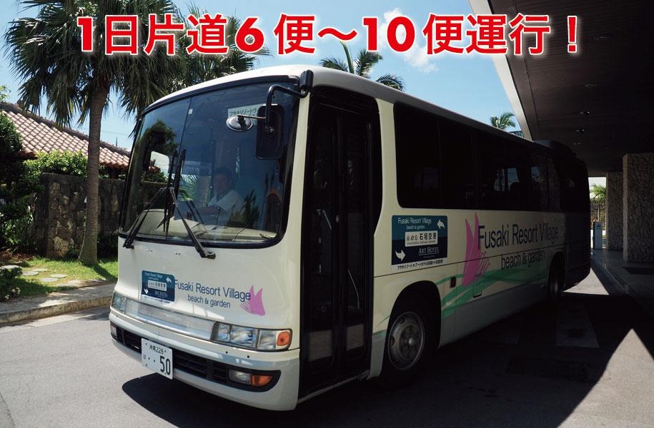 空港送迎シャトルバスがご宿泊者専用で無料運行中!