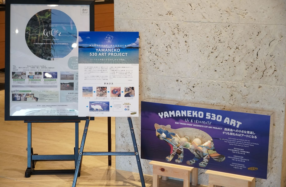 石垣港にもある530アートBOXbyUs4IRIOMOTE。砂浜に落ちている小さなプラスチックを持ち帰り、BOXに入れていくとアートになるというプロジェクト。特別バージョンのBOXをアートホテル石垣島のロビーに設置。