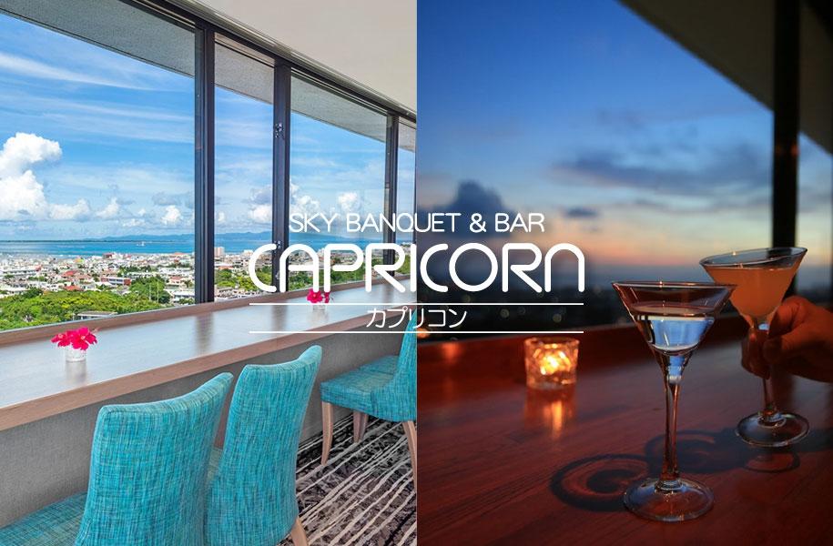 最上階13F「カプリコン」はガラス張りの店内から180度の絶景!(10:00-18:00カフェタイム、18:00~24:00バータイム)