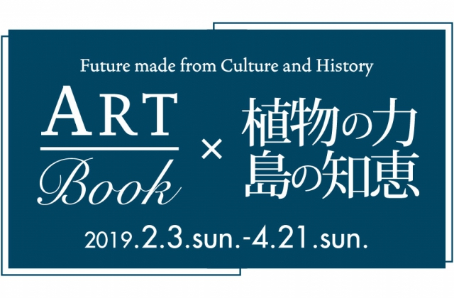 TheARTBOOK×植物の力・島の知恵