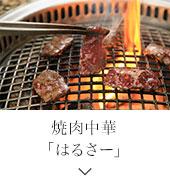 炭火焼肉「畑人」