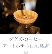 カフェ「ヴィルゴ」
