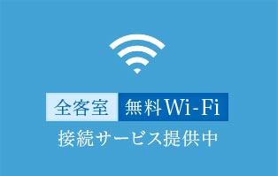 全客室無料Wi-Fi完備